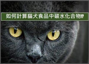 如何計算貓狗飼料罐頭的碳水化合物