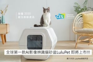 全球第一款AI影像辨識貓砂盆LuluPet 即將上市